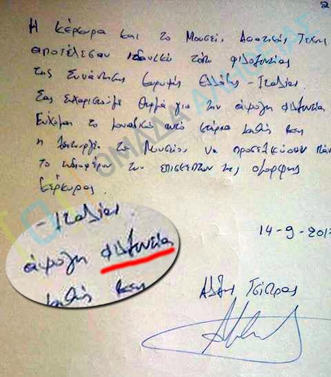 Το ανορθόγραφο μήνυμα του Τσίπρα: Έγραψε τη λέξη φιλοξενία δυο φορές  με «ει» 1 2 0