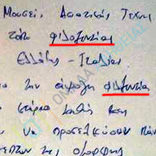 Το ανορθόγραφο μήνυμα του Τσίπρα: Έγραψε τη λέξη φιλοξενία δυο φορές  με «ει» 21744306 10213712187895895 1135843627 n