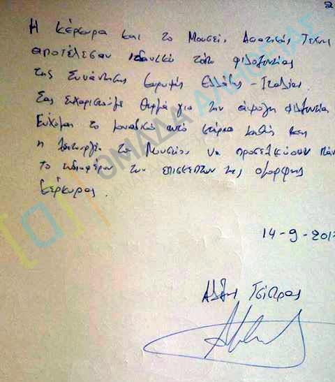 Το ανορθόγραφο μήνυμα του Τσίπρα: Έγραψε τη λέξη φιλοξενία δυο φορές  με «ει» 9 0