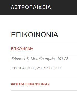 https://omadaalithias.gr/sites/default/files/epikoinwnia.jpg