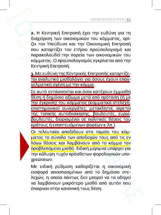 https://omadaalithias.gr/sites/default/files/katastatiko.jpg