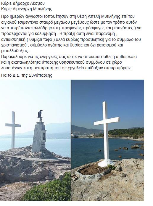 c12390bef4 MKO ζητάει να κατέβει σταυρός από παραλία στη Λέσβο γιατί ενοχλεί ...