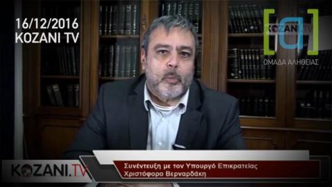 Βερναρδάκης: Δεν δεχόμαστε νέα μέτρα
