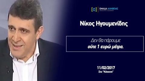 Ηγουμενίδης: Ούτε 1 ευρώ μέτρα