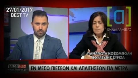 Κοζομπόλη: Δεν ειναι δημοκρατικό να ψηφίσουμε νέα μέτρα