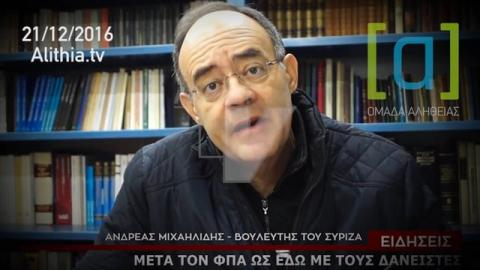 Μιχαηλίδης: Μετά τον ΦΠΑ ως εδώ με τους δανειστές