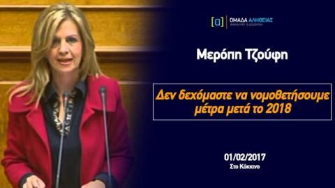 Τζούφη: Δεν δεχόμαστε να νομοθετήσουμε μέτρα μετά το 2018