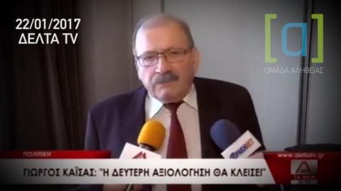 Καΐσας: Δεν θα ψηφίσουμε μέτρα για μετά το 2018
