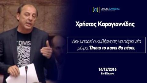 Καραγιαννίδης: Δεν θα πάρει η κυβέρνηση νέα μέτρα - Video Dailymotion