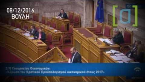 Γιαννακίδης: Αποδέχεται η αντιπολίτευση ότι δεν πρέπει να υπάρχει κανένα μέτρο μετά το πρόγραμμα;