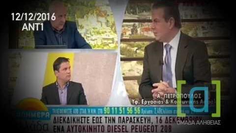 Πετρόπουλος: Δεν θα δεχθούμε κατάργηση της προσωπικής διαφοράς