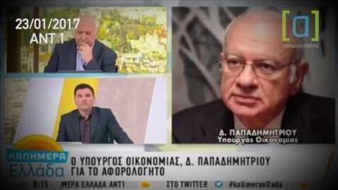 Παπαδημητρίου: Δεν θα ψηφίσουμε μέτρα για μετά το '19,. Δεν θα μειωθεί το αφορολόγητο