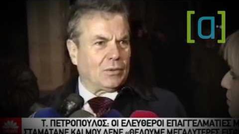 Πετροπουλος: Οι ελεύθεροι επαγγελματίες μου ζητουν μεγαλύτερες εισφορές
