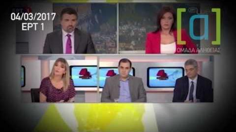 Πέρκα: Η προνομοθέτηση μέτρων 4,4 δις, έφυγε από το τραπέζι