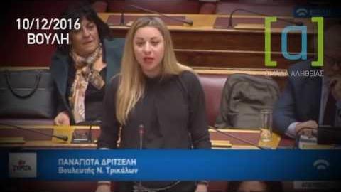 Δριτσέλη: Καμία απαίτηση πέραν των συμφωνημένων δεν θα γίνει αποδεκτή