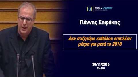 Σηφάκης: Δεν συζητάμε καθόλου επιπλέον μέτρα για μετά το 2018
