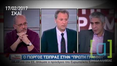 Τσίπρας Γ.: Αυτές είναι οι κόκκινες γραμμές μας