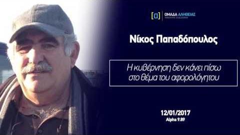 Ν. Παπαδόπουλος: Η κυβέρνηση δεν κάνει πίσω στο θέμα του αφορολόγητου