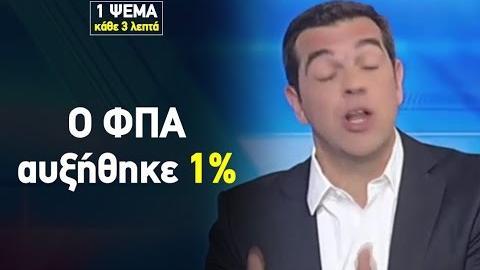 Τσίπρας: Μόνο ο ΦΠΑ αυξήθηκε 1%