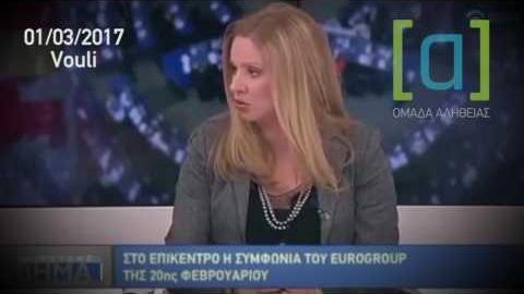 Παπαχριστόπουλος: Αυτά έφυγαν από το τραπέζι