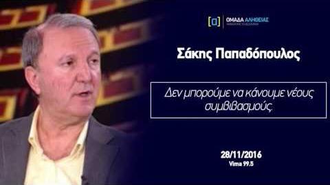 Σ. Παπαδόπουλος: Δεν μπορούμε να κάνουμε νέους συμβιβασμούς.