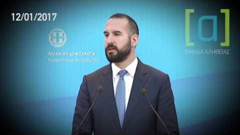 ΤΖανακόπουλος: Όχι μέτρα, όχι μείωση αφορολόγητου