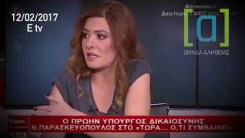 Παρασκευόπουλος: Δεν υποχωρούμε σε θέματα αρχών, όπως το ύψος του αφορολόγητου