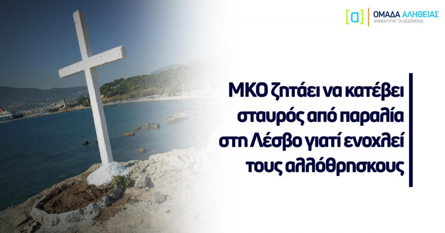 MKO ζητάει να κατέβει σταυρός από παραλία στη Λέσβο γιατί ενοχλεί τους αλλόθρησκους