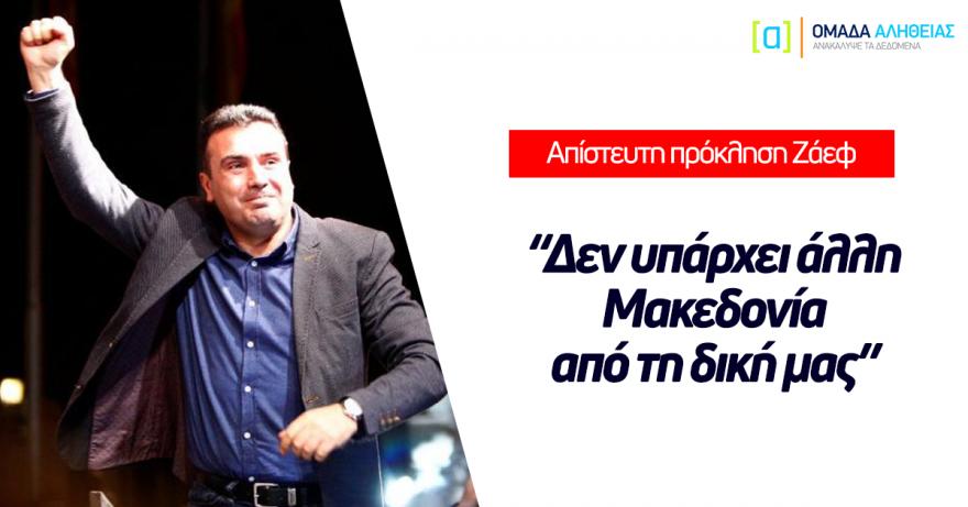 Απίστευτη πρόκληση από Ζάεφ: Δεν υπάρχει άλλη Μακεδονία από τη δική μας